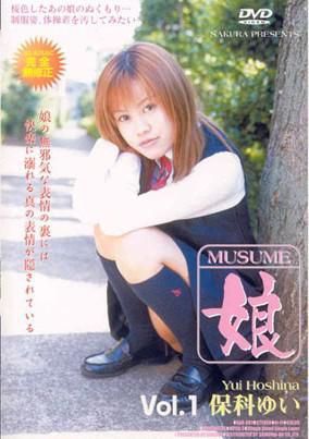 [Uncensored]  Yui Hoshina - Musume Vol 1. / Наша доча громко плачет №01 (2008) DVDRip