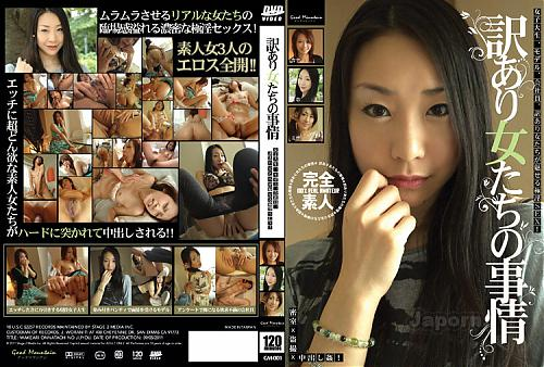 Amateur girls sexual situations Vol.1