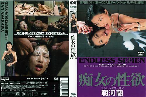 Endless semen - Ran Asakawa