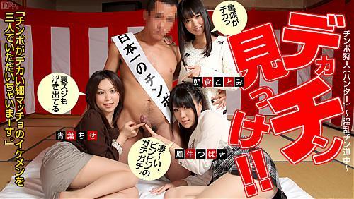 Kotomi Asakura, Tsubaki Housho, Tomoyo Aoba - Охотницы за лучшим членом